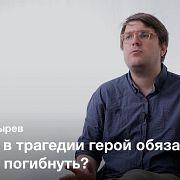 Диалектика трагического — Иван Болдырев