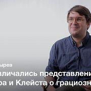 Клейст о театре марионеток — Иван Болдырев