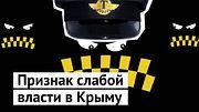 Крым: бомбилы в аэропорту Симферополя