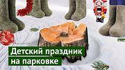 Советск: украденная ёлка и праздник на парковке