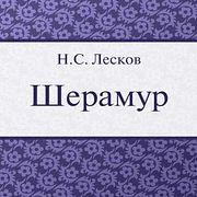 Лесков - Шерамур (часть 6)