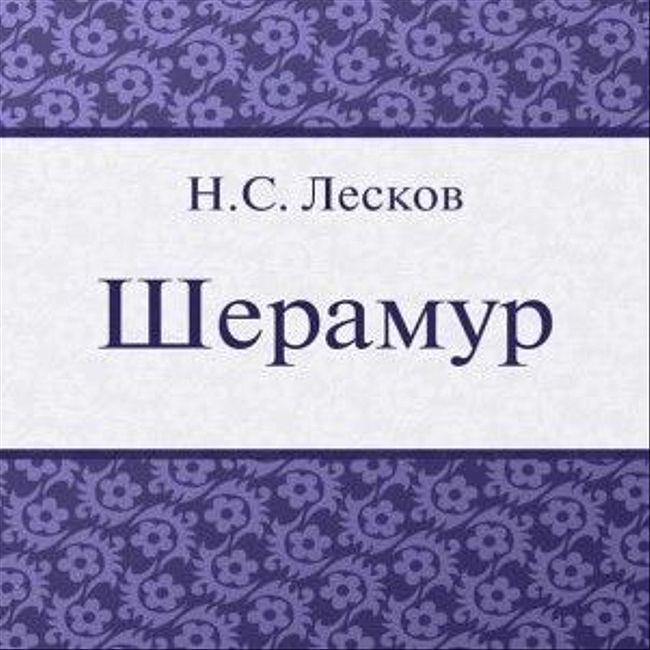 Лесков - Шерамур (часть 5)