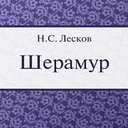 Лесков - Шерамур (часть 3)