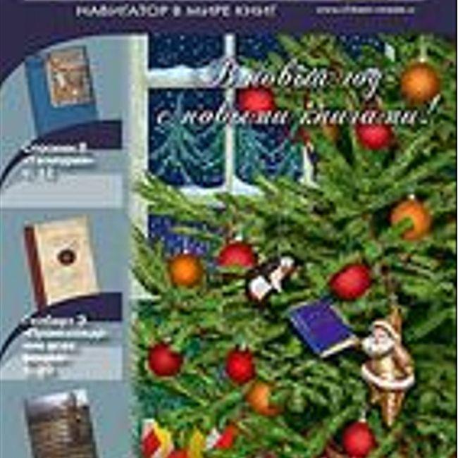 «ЧИТАЕМ ВМЕСТЕ». №12, декабрь 2013 г. Звезды уходящего года.
