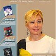 «ЧИТАЕМ ВМЕСТЕ». №11, ноябрь 2013 г. Встречаемся на non/fiction!