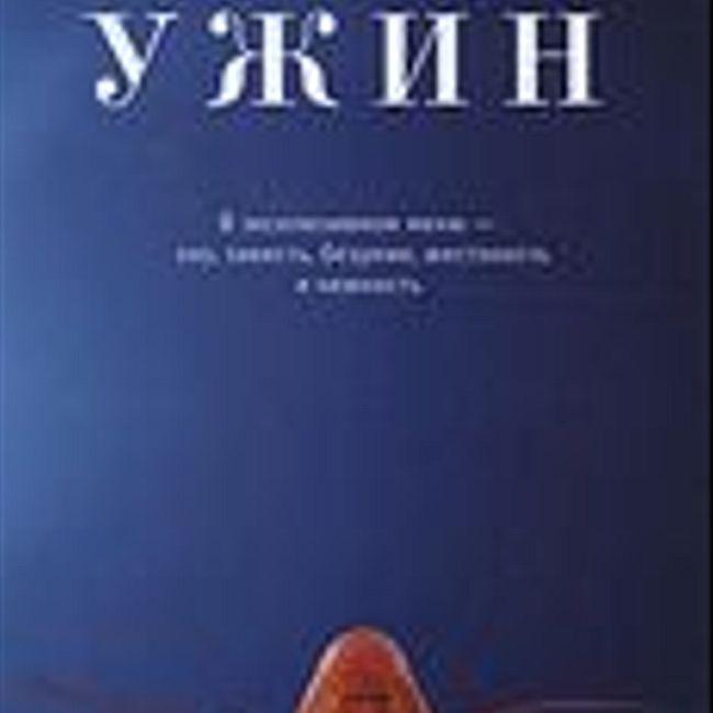 «ЧИТАЕМ ВМЕСТЕ». №10, октябрь 2013 г. Кушанья с привкусом яда.