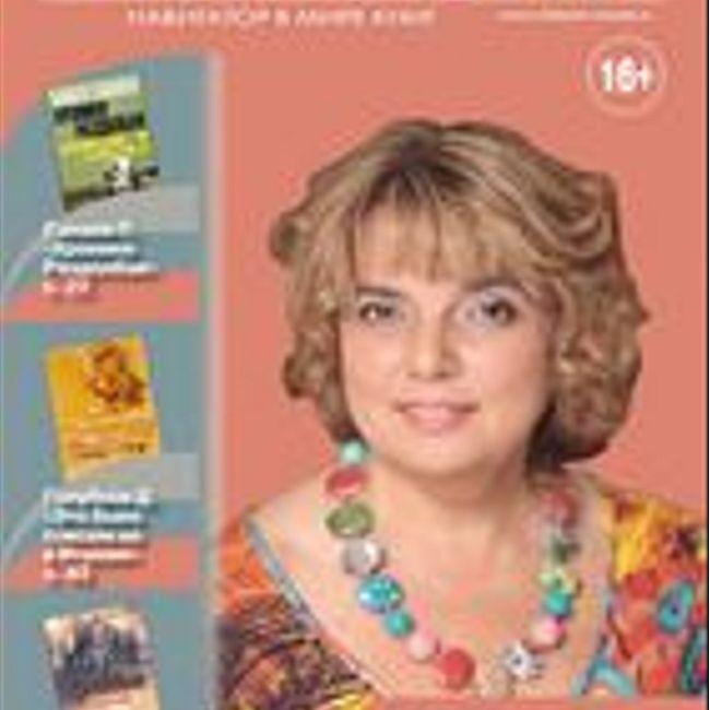 «ЧИТАЕМ ВМЕСТЕ». №7, июль 2013 г.  Лето, солнце, книги…