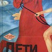 «ЧИТАЕМ ВМЕСТЕ». №7, июль 2013 г. От Орды до России.