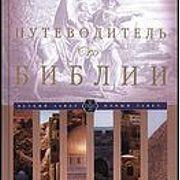 «ЧИТАЕМ ВМЕСТЕ». №8-9, август-сентябрь 2013 г. О царице Савской и Тутмосе III.