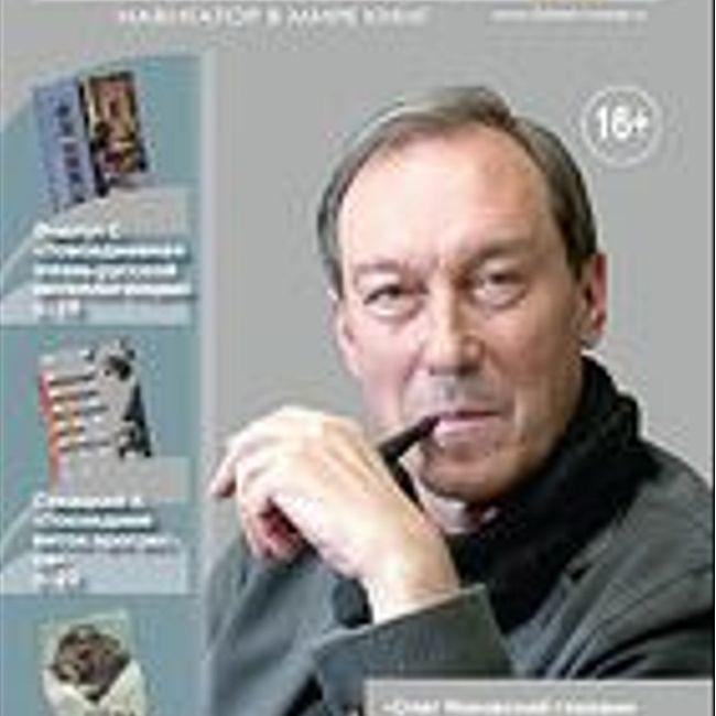 «ЧИТАЕМ ВМЕСТЕ». №2, февраль 2013 г. Борьба за литературу.
