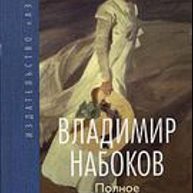 «ЧИТАЕМ ВМЕСТЕ». №8-9, август-сентябрь 2013 г. Весь «короткий» Набоков.