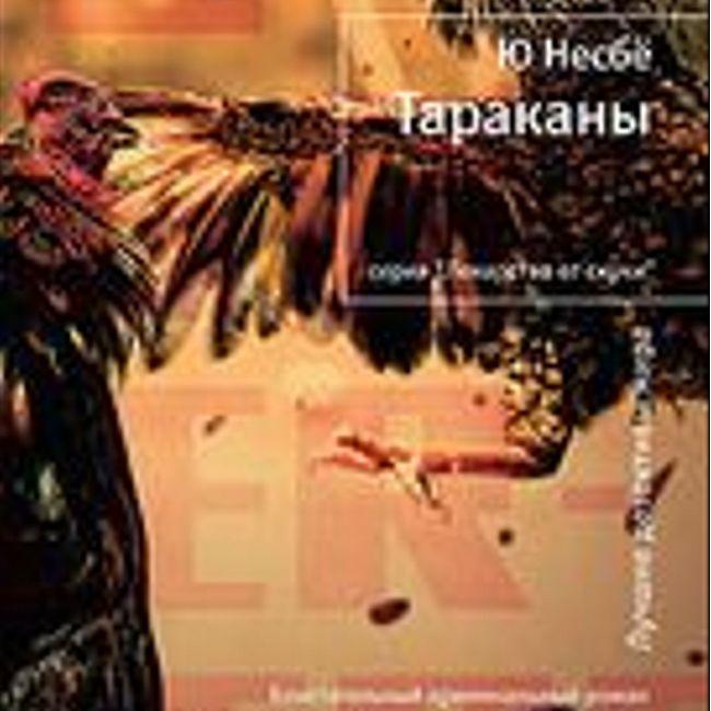 «ЧИТАЕМ ВМЕСТЕ». №7, июль 2012 г. Тайские приключения Харри Холе.