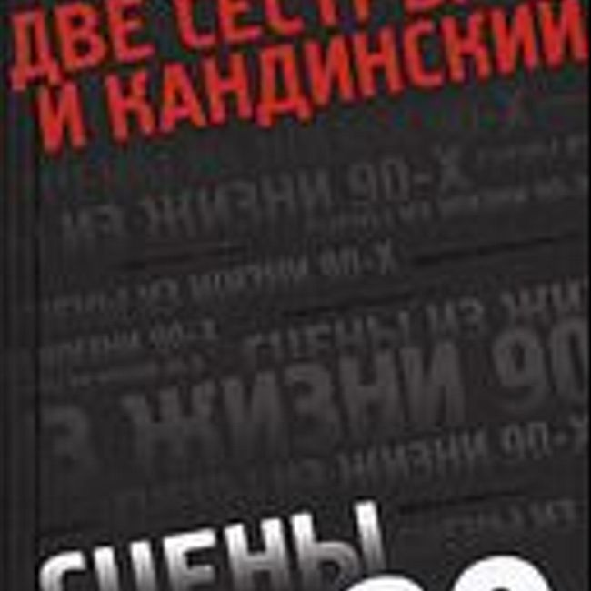 «ЧИТАЕМ ВМЕСТЕ». №10, октябрь 2011 г. Баллада о стукачах.