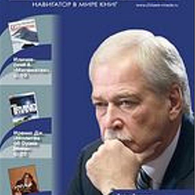 «ЧИТАЕМ ВМЕСТЕ». №8, август-сентябрь 2011 г. Осенняя палитра.