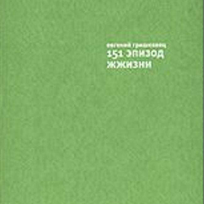 «ЧИТАЕМ ВМЕСТЕ». №5, май 2011 г. ЖЖизнь Евгения Гришковца.