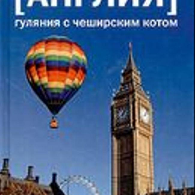 «ЧИТАЕМ ВМЕСТЕ». №12, декабрь 2010 г. Загадка британской души.