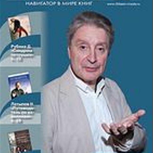 «ЧИТАЕМ ВМЕСТЕ». №11, ноябрь 2010 г. О людях и книгах.