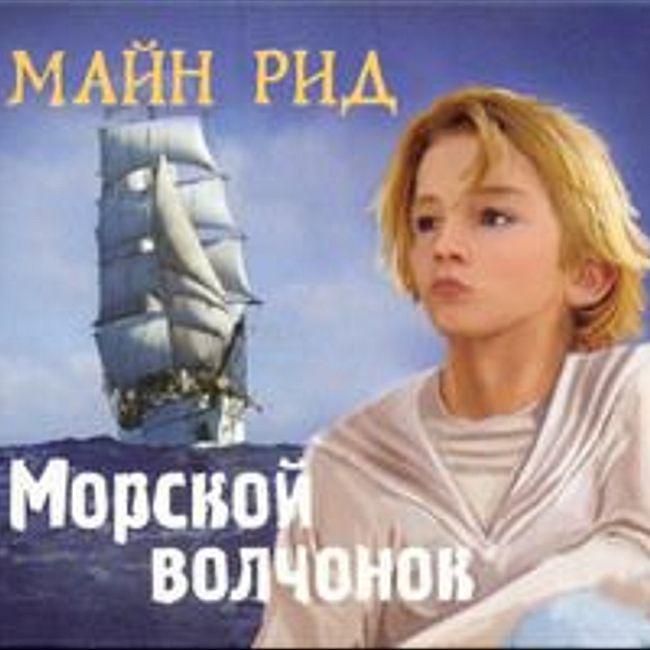 Майн Рид. «Морской Волчонок». 19
