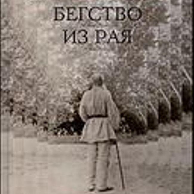 «ЧИТАЕМ ВМЕСТЕ». №8-9, август-сентябрь 2010 г. Лев Толстой в бегах.