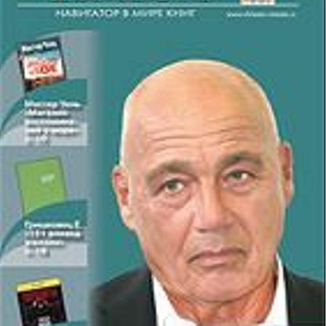 «ЧИТАЕМ ВМЕСТЕ». №5, май 2011 г. Книги и люди.