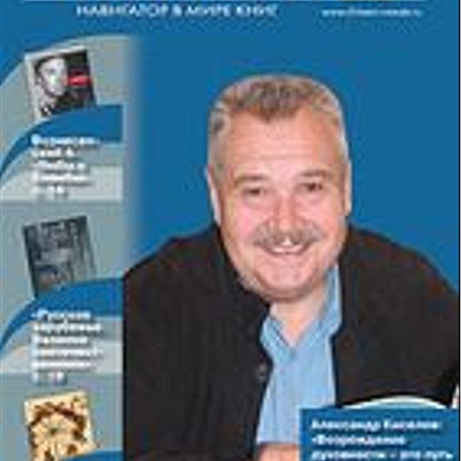 «ЧИТАЕМ ВМЕСТЕ». №8-9, август-сентябрь 2010 г. 50 номеров читаем вместе.