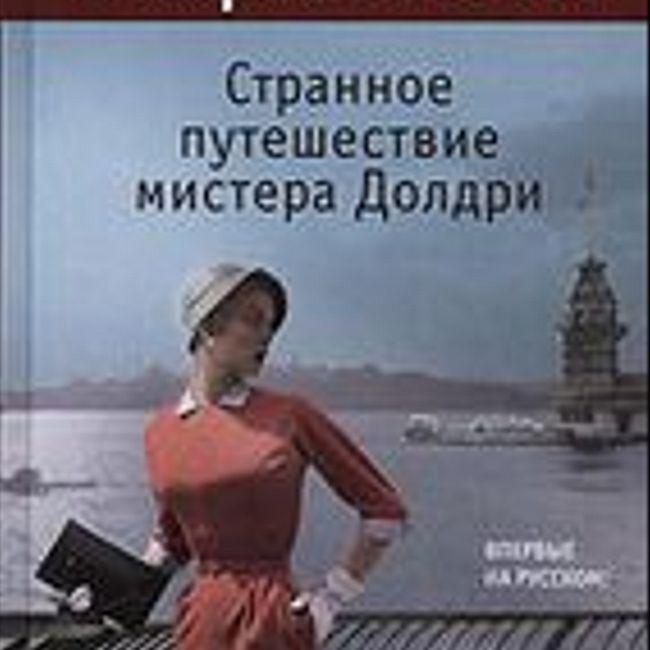 «ЧИТАЕМ ВМЕСТЕ». №7, июль 2012 г. Любовь над Босфором.