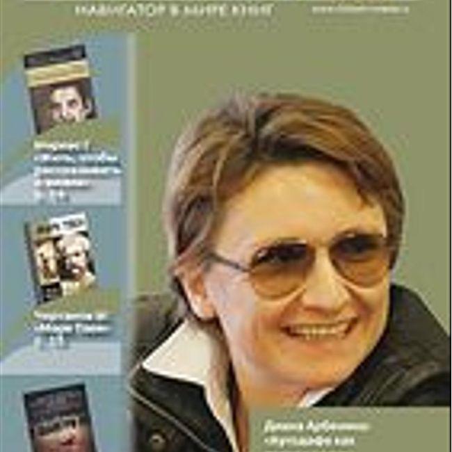 «ЧИТАЕМ ВМЕСТЕ». №6, июнь 2012 г. Книжное многоголосье.