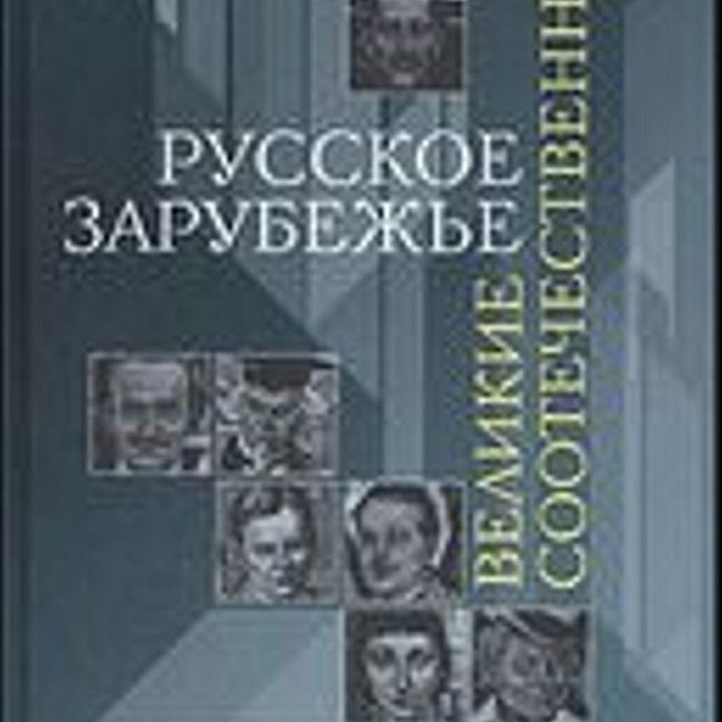 «ЧИТАЕМ ВМЕСТЕ». №8-9, август-сентябрь 2010 г. Русские без России.