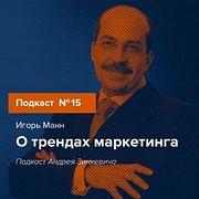 Выпуск №15 с Игорем Манном о трендах маркетинга