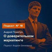 Выпуск №19 с Андреем Пометуном о доверительном маркетинге