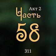 Внутренние Тени 311. Акт 2. Часть 58