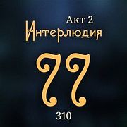 Внутренние Тени 310. Акт 2. Интерлюдия 77