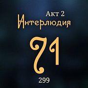Внутренние Тени 299. Акт 2. Интерлюдия 71