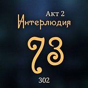 Внутренние Тени 302. Акт 2. Интерлюдия 73