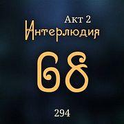 Внутренние Тени 294. Акт 2. Интерлюдия 618