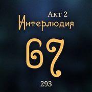 Внутренние Тени 293. Акт 2. Интерлюдия 67