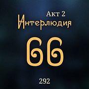 Внутренние Тени 292. Акт 2. Интерлюдия 66