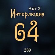 Внутренние Тени 289. Акт 2. Интерлюдия 64