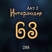 Внутренние Тени 288. Акт 2. Интерлюдия 63