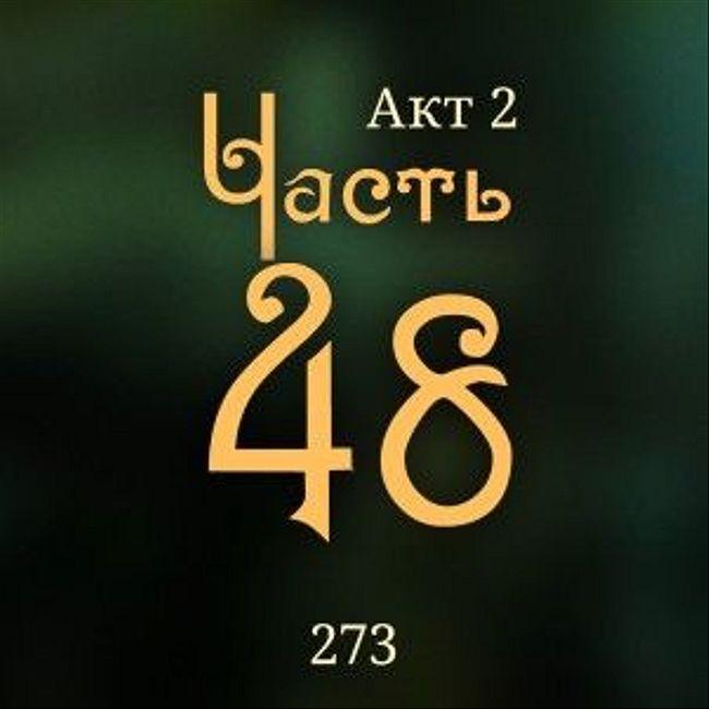 Внутренние Тени 273. Акт 2. Часть 48