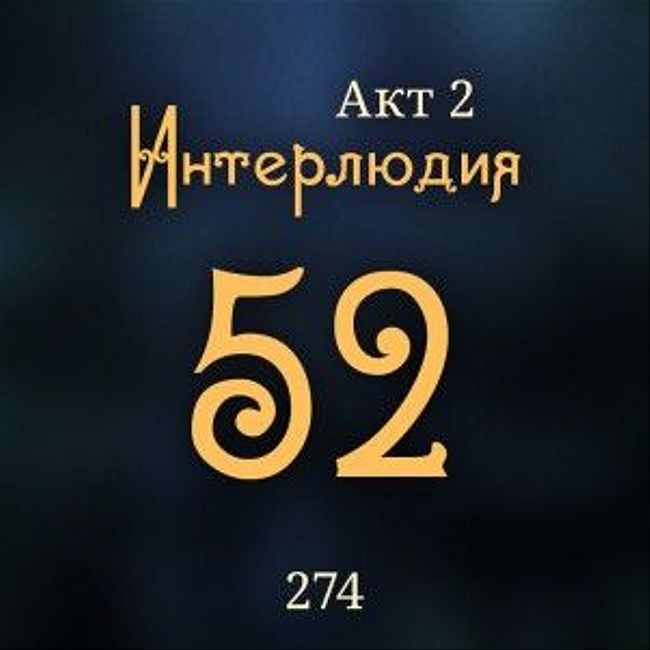 Внутренние Тени 274. Акт 2. Интерлюдия 52