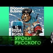 """""""Захар Прилепин. Уроки русского"""". Урок №27: Путин и медведь. Введение в русофобию"""