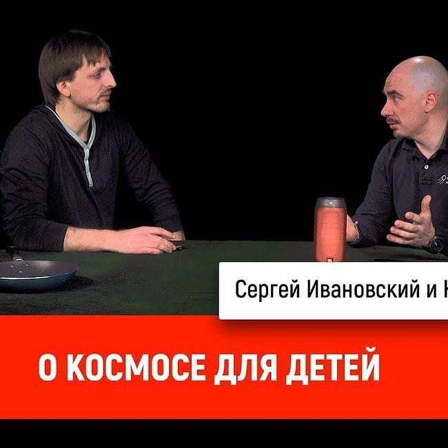 Никита Попов о космосе для детей