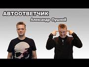 Автоответчик: Александр Пушной