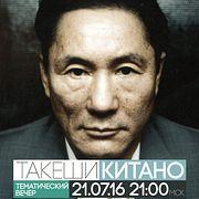 #49 Тематический вечер: Такеши Китано