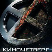 #2 Люди Икс   X-men /основная тема/