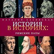 История висториях. Римские папы (часть 7из7, заключительная). Григорий XIII (1572-1585). (7)