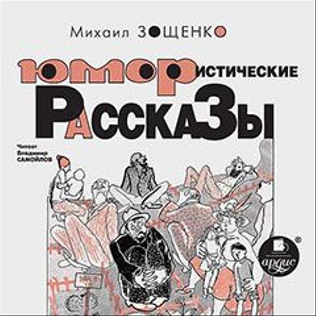 Михаил Зощенко— Юмористические рассказы (отрывок).