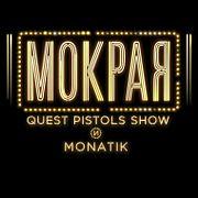 QUEST PISTOLS SHOW и MONATIK - Мокрая [Rocky Dog Remix]