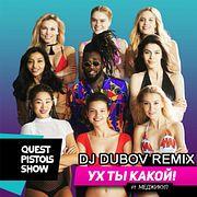 Quest Pistols - Ух ты какой (DJ Dubov Remix)